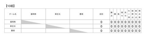 全日本小学生女子予選豊頃