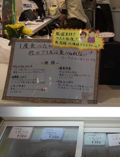 三田アイス冷蔵庫