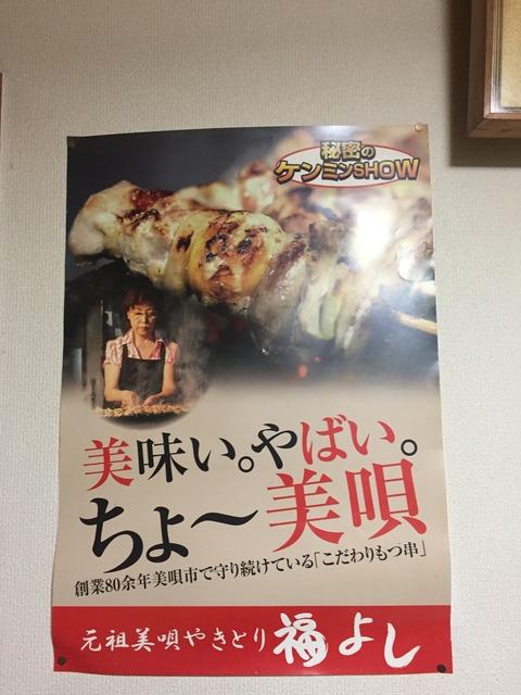福よしポスター