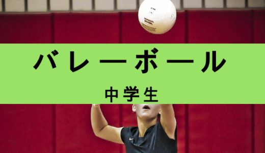 旭川永山南中学校が優勝! 2018道北中学バレーボール大会