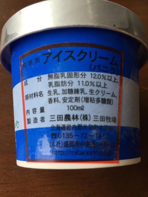 三田アイス成分