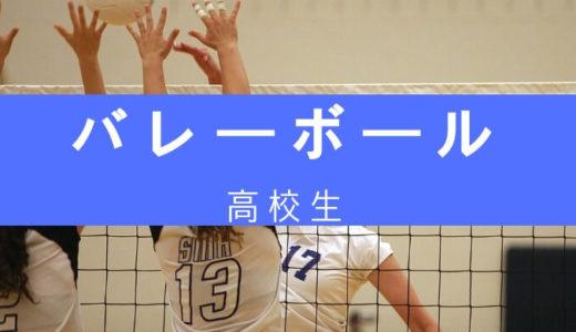 第71回全日本バレーボール高等学校選手権大会(春高バレー)組合せ 北海道代表チーム