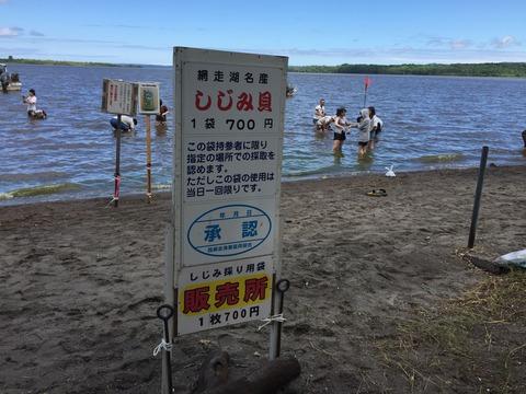 網走湖01