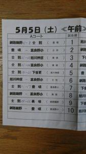 練習試合5−5−2