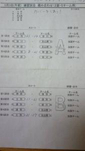 練習試合5−3−2