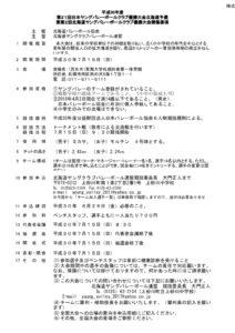 ヤング北海道2018要項