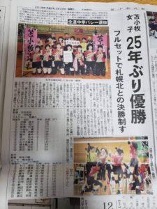 苫小牧選抜の新聞