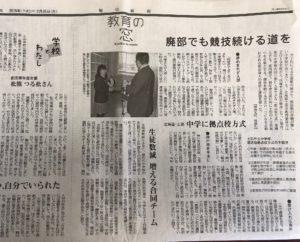 読売新聞 拠点校