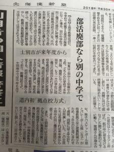 北海道新聞 拠点校