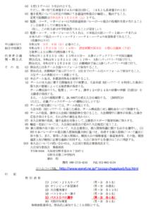 2019 JOC要項2