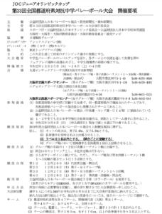 2019 JOC yoko1