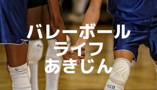 ワールドカップバレー2019 札幌会場は9月22日(日)〜24日(火)